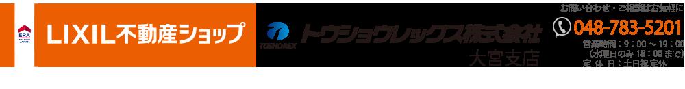 埼玉、東京、千葉、神奈川の不動産買取はおまかせください。